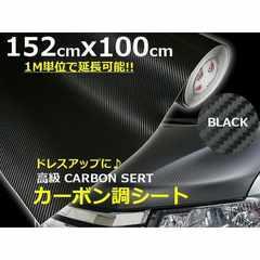送料無料!高級3Dリアルカーボンシート/152×200cm/黒色