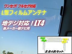 フィルムアンテナ4枚組/4ch高感度LT4/フルセグ・ワンセグ/ナビ用