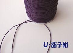 ワックスコード1�o径10m(U・茄子紺)