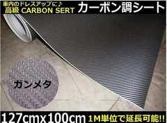 3D高級カーボンシート/カッティングシート 1M ガンメタ