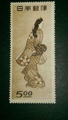 切手趣味週間《見返り美人》未使用記念切手 1948年