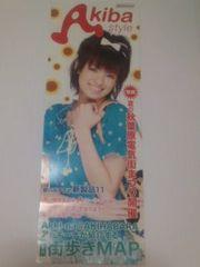 南明奈アッキーナ Akiba styleアキバ街歩きMAP 2008年非売品 秋葉原限定