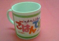 新品★激レア★ごはんですよ★マグカップ 黄緑色