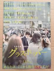 映画「グラスホッパー」チラシ10枚 生田斗真 山田涼介