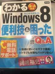 わかるWindows8便利技困ったQアンドA定価1680新品未読