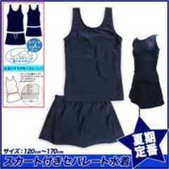 新品 スクール水着 スカート付きセパレート 150 UPF50+