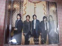 新品同様人気嵐 迷宮のラブソング初回限定盤DVD付きCD
