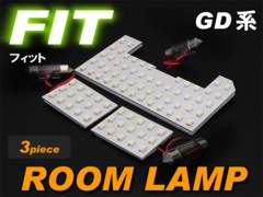 FIT フィット GD系 3個セット 84 LED ルームランプセット