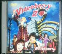 (CD)Whiteberry/ホワイトベリー☆Videoberry2号★PV映像集♪即決価格♪
