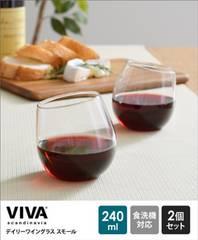 新品☆VIVA デイリーワイングラス スモール240ml 2個組