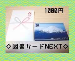 全国共通図書カードNEXT◇1000円◇富士山◇新品