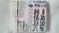 【スピッツ】放浪隼純情双六 LIVE 2000-2003◆限定盤 2DVD-BOX