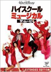 ■新品 ハイスクール・ミュージカル ザ・ムービー DM便164円