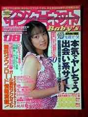 インターネットBaby's Vol.8   SAKURA・MOOK 笠倉出版社