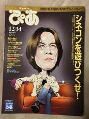2006 ぴあ 氷室京介をLAで直撃 撮り下ろしインタビュー掲載