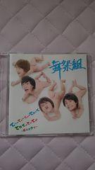 Kis-My-Ft2☆てぃーてぃーてれって てれてぃてぃてぃ☆初回盤CD