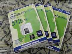 未使用 計4点セット microSDカード 512MB