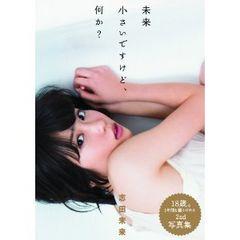 ■本『志田未来写真集 未来』人気若手女優