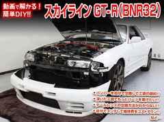 �������� ���ײ� GTR BNR32 ����ݽDVD VOL1