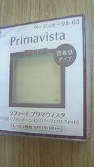 プリマヴィスタ【ベージュオークル03】パーフェクトフィット