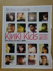 切り抜き[034]duet2005.9月号 Kinki Kids
