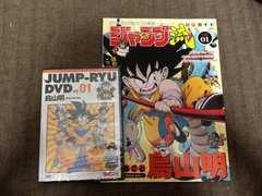 ジャンプ流 ドラゴンボール 鳥山明 DVD