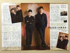 西島秀俊 綾野剛 オトナ女子◆月刊TVnavi 2015/12月号 切抜き 6P