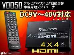 送料無料!地デジチューナー4×4HDMI端子9〜40V車対応