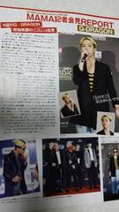 G-DRAGON(BIGBANG)の切り抜き