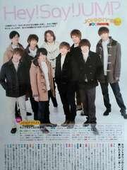 ★Hey!Say!JUMP★切り抜き★2015-2016