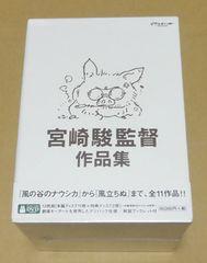 新品 宮崎駿監督作品集 DVD