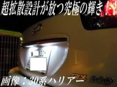 Mオク】CR-V/RE3/4/RM1/2系/ナンバー灯超拡散6連ホワイト