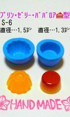 スイーツデコ型◆プリン・ゼリー・ババロア◆ブルーミックス・レジン・粘土