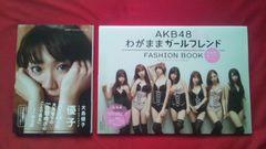 ☆古本セット【AKB48わがままガールフレンド+大島優子1stフォトブック 優子】