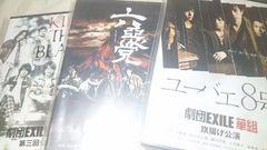 激安!劇団EXILE青柳翔舞台DVDまとめ売り!