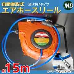 エアーホースリール 15m 自動巻取式 吊り下げ /LT-GJQ-1