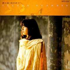 岡村孝子 CDアルバム 夢の樹