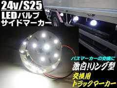 24v�g���b�N-�o�X�p/S25�EBA15s�T�C�h�}�[�J�[�p���F�����O�^LED