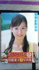 皆藤愛子写真集「あいこ日和」直筆サイン入り