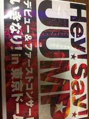 Hey! Say! JUMP デビュー&ファーストコンサート