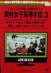 中古DVD モーニング娘。の期末テスト 岡村女子高等学校。3