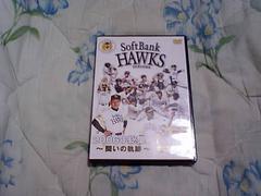 【DVD】福岡ソフトバンク2006 闘いの軌跡