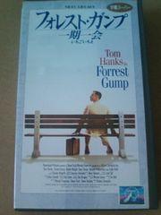 フォレスト・ガンプ 一期一会 トム・ハンクス VHS