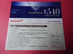 シダックス 株主優待券 13500円分(540円券×25枚)