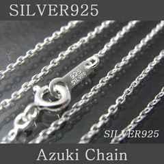 本物SILVER925小豆チェーン50cm新品