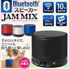 ���X�s�[�J�[JAM MIX Bluetooth�[�d�����C�����X�X�s�[�J�[