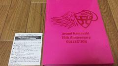 浜崎あゆみ 15th Anniversary  COLLECTION  ポストカードブック
