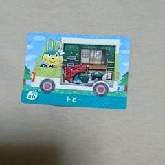 どうぶつの森×サンリオamiiboカード『トビー』