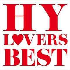 新品即決365日,あなた,NAO,Song for...他HYベスト LOVERS BEST
