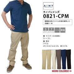 チノ パンツ メンズ XLサイズ 全5色 新品 定番